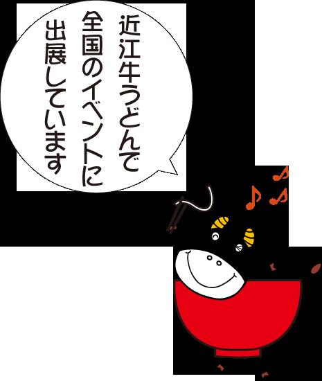 近江牛うどんはこの麺を使っています。