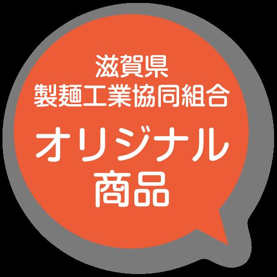 滋賀県製麺工業共同組合 オリジナル商品