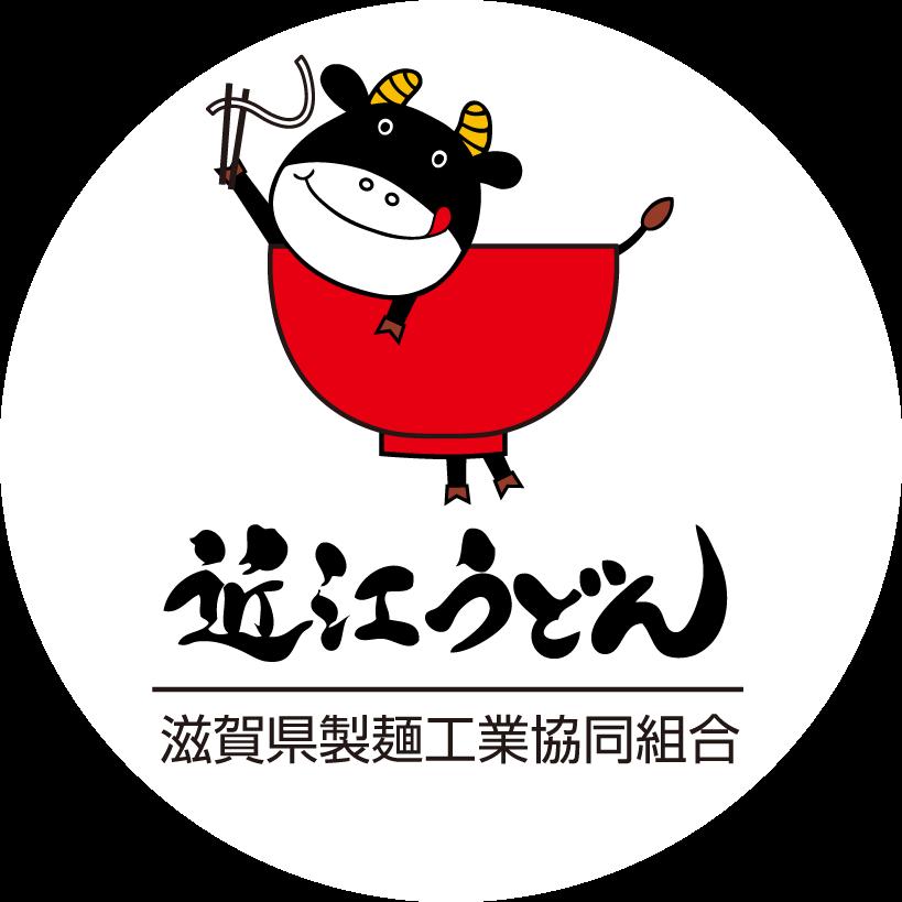 近江うどん。滋賀県製麺工業共同組合