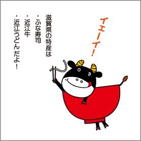 滋賀県の特産はふな寿司、近江牛、近江うどんだよ