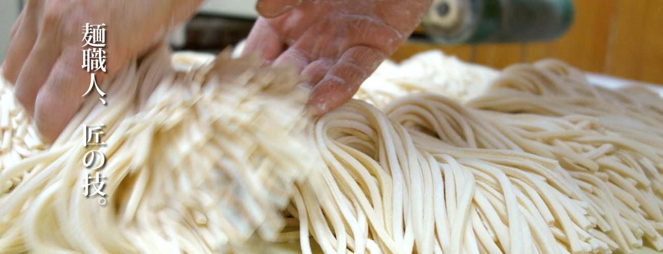 近江うどんの麺職人、匠の技