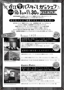 コラボフェアちらし1裏面(最終)