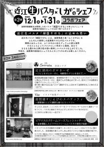 コラボフェアちらし2裏面(最終)