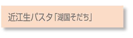 近江生パスタ