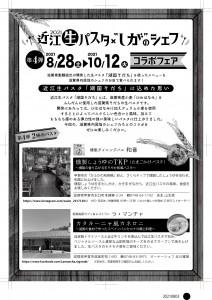 コラボフェア第4弾チラシ裏面(最終)